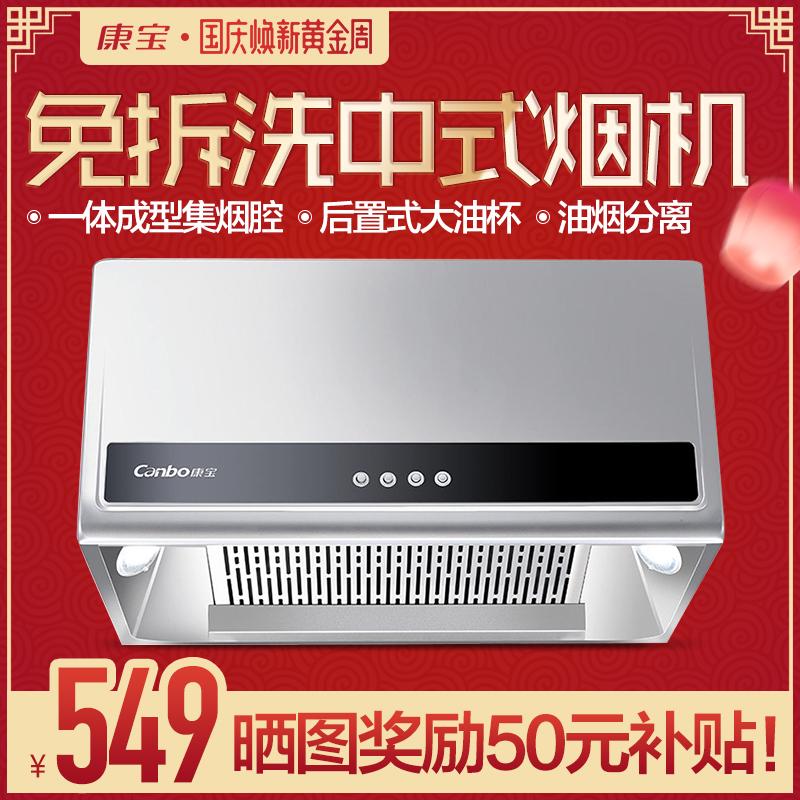 Canbo-康宝 CXW-198-ES109中式大吸力顶吸式油烟机家用厨房抽烟机