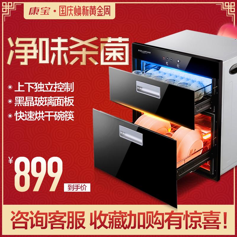 Canbo-康宝 RTD108Q-N1消毒柜家用 嵌入式消毒碗柜镶嵌式双门家用