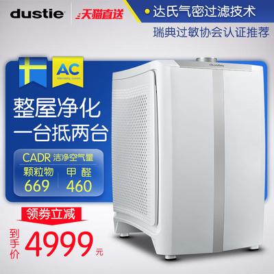 Stevoor/斯帝沃 瑞典dustie达氏空气净化器家用卧室客厅除甲醛杀菌PM2.5雾霾DK6AC