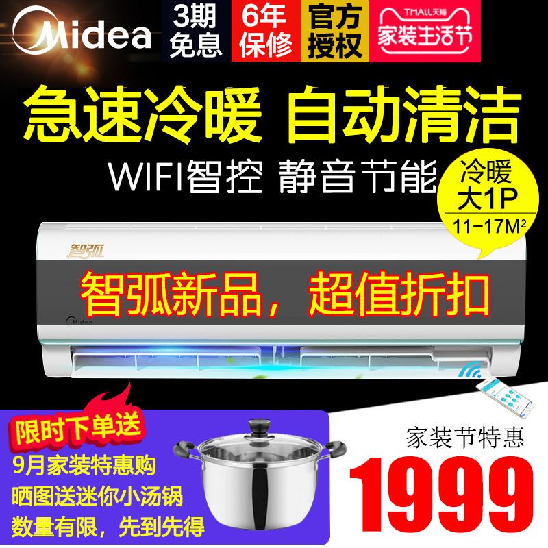 美的空调1匹挂机智弧大一匹p定频冷暖家用冷暖KFR-26GW-WDBD3@