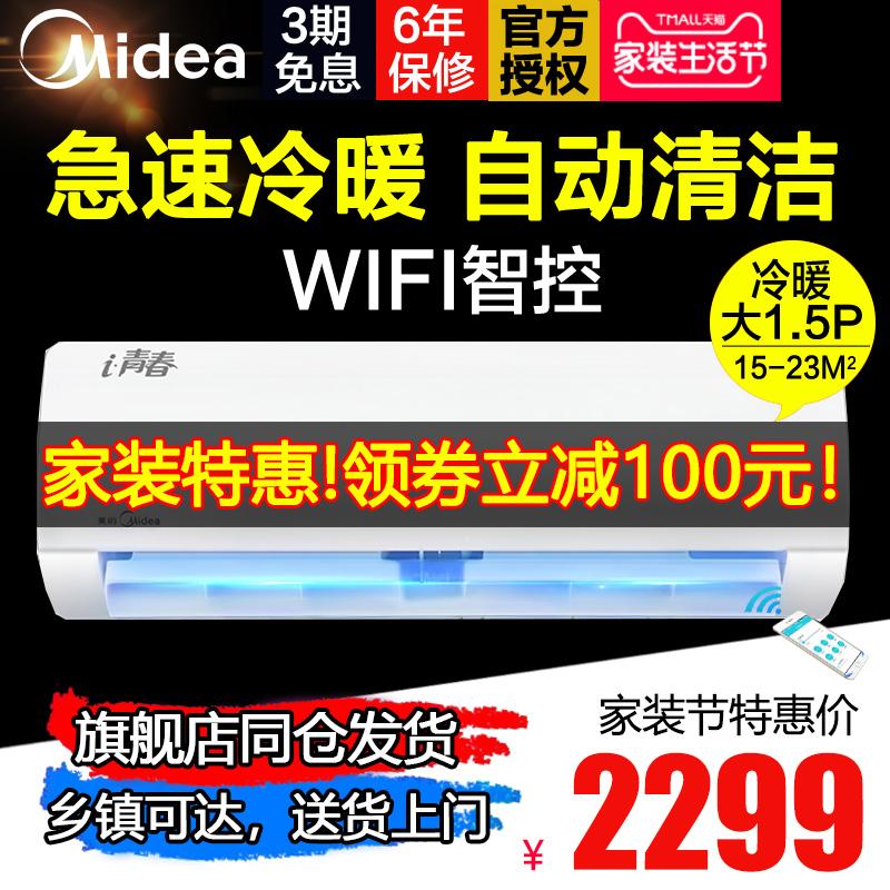 美的大1.5匹p冷暖壁挂式空调家用空调挂机定频智KFR-35GW-WCBD3@