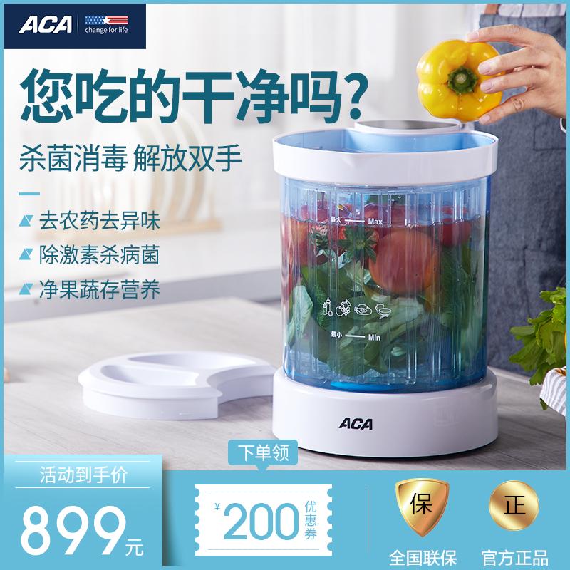 ACA果蔬清洗机解毒洗菜机去农药残留 家用多功能全自动食材净化器
