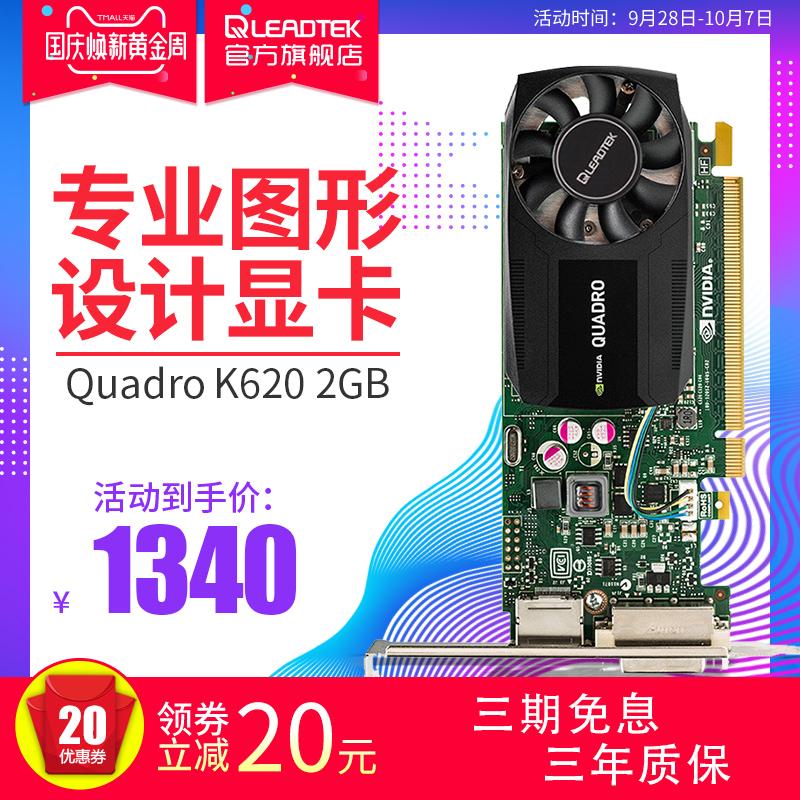 丽台Quadro K620专业美工平面设计3D绘图建模渲染视频剪辑显卡