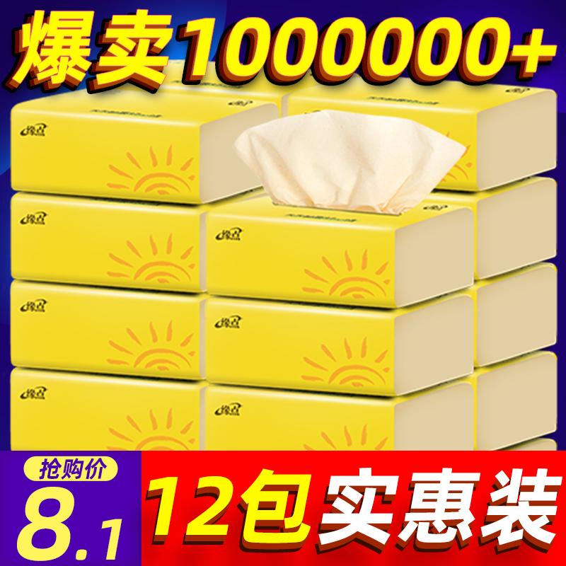 包邮缘点本色抽纸12包家用卫生纸巾实惠家庭装面巾纸餐巾纸抽整箱批发