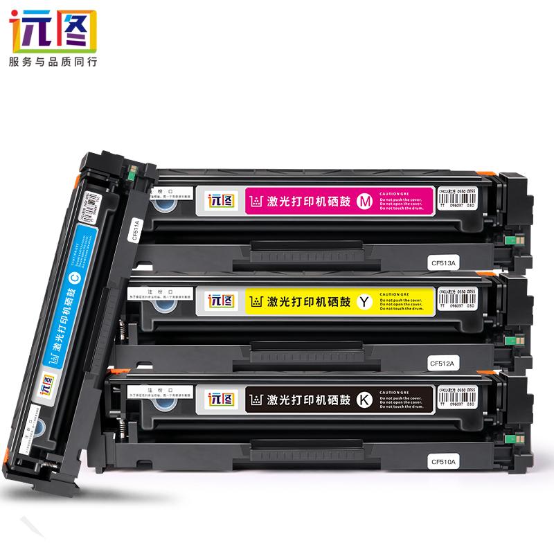 远图适用惠普hp154a 204a cf510a墨盒LaserJet Pro m154a m180n m181fw彩色激光打印机硒鼓 易加粉