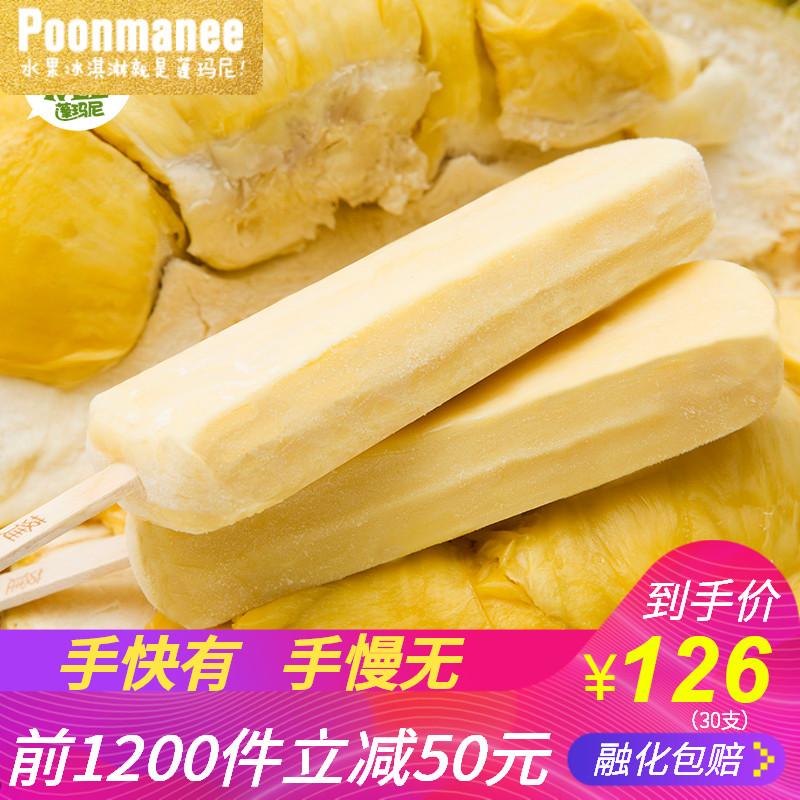 含30%新鲜榴莲原浆,蓬玛尼 泰国榴莲果肉雪糕冰淇淋30支