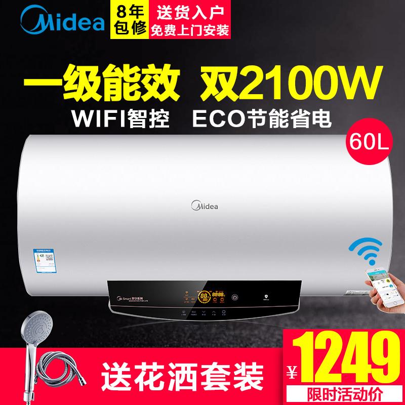 美的电热水器60升家用 F60-21W9S(E)速热储水式洗澡wifi一级能效