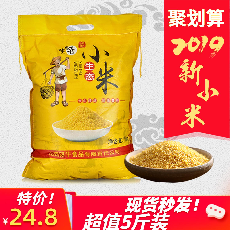 味思晋 山西杂粮黄小米 5斤