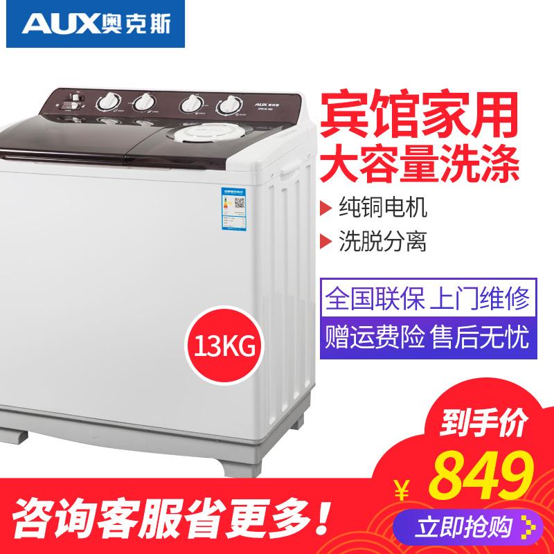 奥克斯13公斤家用双桶半全自动洗衣机大型双缸筒大容量商用特价