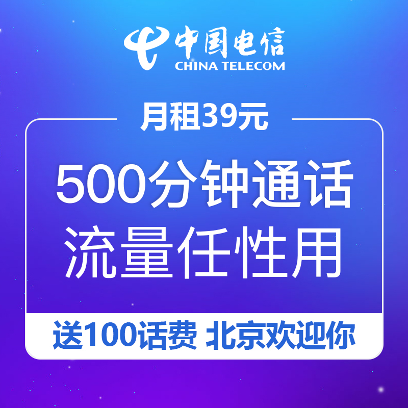 北京电信大王卡全国通用畅享大流量任性用4G手机上网卡冰淇淋套餐