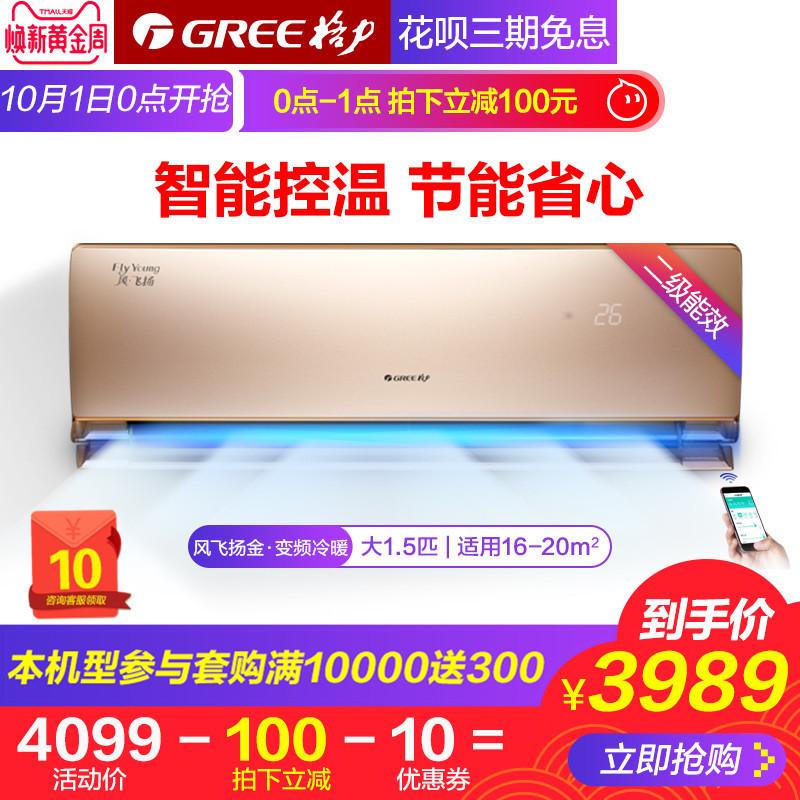 Gree-格力 KFR-35GW-(355971)FNCbD-A2大1.5匹智能变频冷暖空调