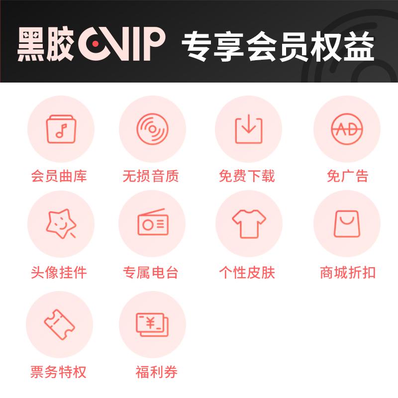 网易云音乐 黑胶vip半年卡 天猫优惠券折后¥49秒冲(¥69-20)