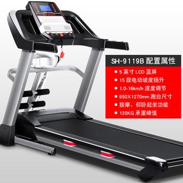 舒华多功能跑步机 SH-9119系列
