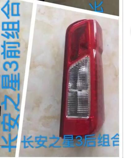 New Changan Star 3 rear taillight assembly 15 M109 brake light brake light combination assembly