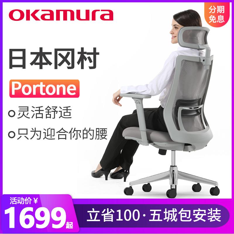 日本okamura冈村Portone人体工学电脑椅办公椅家用椅子电竞游戏椅