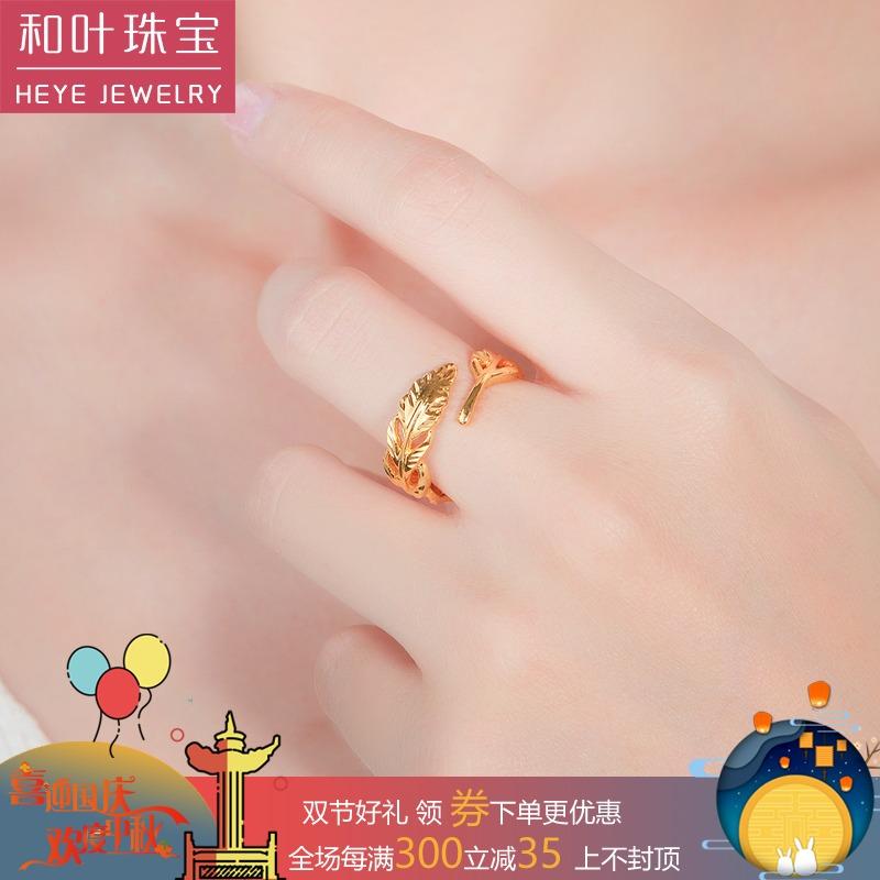 和叶珠宝18K玫瑰金戒指女彩金戒指镂空凤羽开口18K金戒指时尚正品