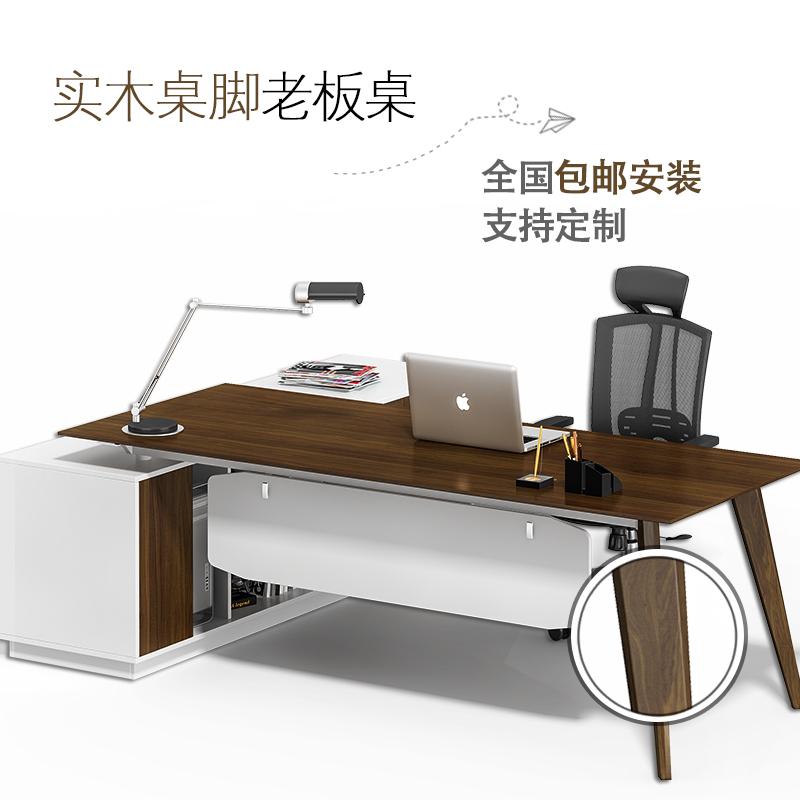 老板桌子总裁桌办公桌实木脚主管桌经理桌大班台单人电脑桌椅组合