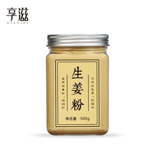 享滋姜粉食用特级正品原始点纯姜粉老干姜粉冲泡云南小黄姜粉500g