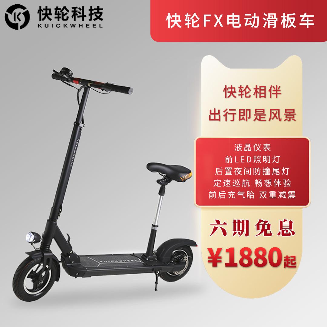 快轮10寸电动滑板车成人代驾可折叠小迷你型电瓶踏板两轮代步神器