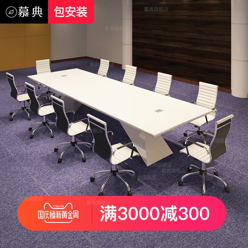 慕典白色烤漆会议桌长桌简约现代大型开会桌椅组合时尚创意洽谈桌