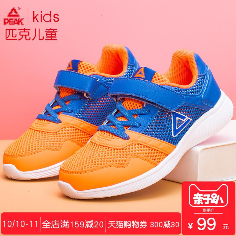 匹克童鞋儿童运动鞋男童鞋2018年网眼透气网面中小童鞋防滑跑步鞋