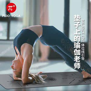 派度5mm天然橡胶瑜伽垫防滑初学者男女加厚加宽卧室瑜珈垫健身垫