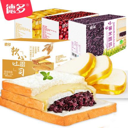 德多紫米面包营养早餐食品新鲜黑米夹心奶酪吐司切片口袋三明治