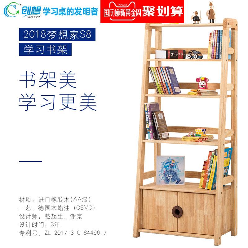 创想学习书架 实木梦想家S8书架多层橡胶木全实木书架