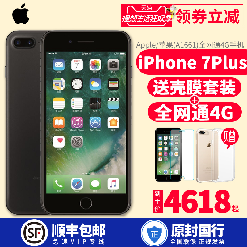 4618起Apple-苹果 iPhone 7 Plus全网通4G手机国行正品