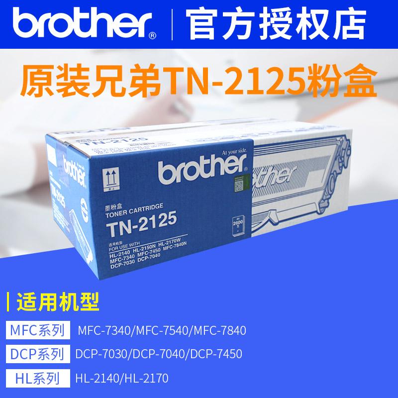 原装兄弟tn-2125 tn2115粉盒 兄弟打印机 dcp7030 7040 7450墨盒 mfc7340 mfc7840 mfc7540墨粉 兄弟2115墨粉