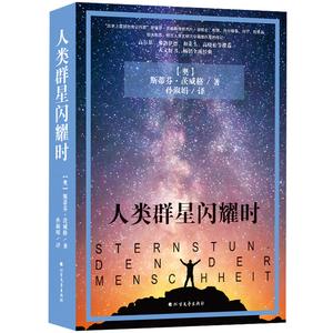 当人类群星闪耀时正版书 斯蒂芬茨威格著八年级选读书籍 【初中生教科书指定书目】 历史人物传记 历史特写文学书籍 畅销书排行榜
