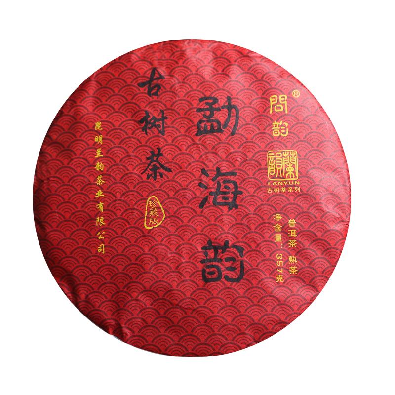 兰韵 云南普洱茶熟茶饼茶 勐海韵古树老熟茶357g七子饼茶