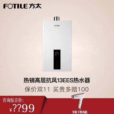 Fotile-方太 JSQ25-13EES燃气热水器天然气液化气强排式家用