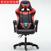 Home computer gaming game chair chair lift swivel reclinin