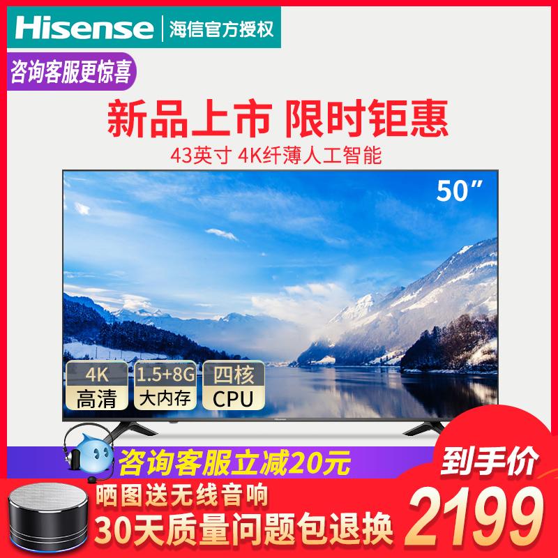 Hisense-海信 H50E3A 电视50英寸4K高清智能网络平板液晶电视机55