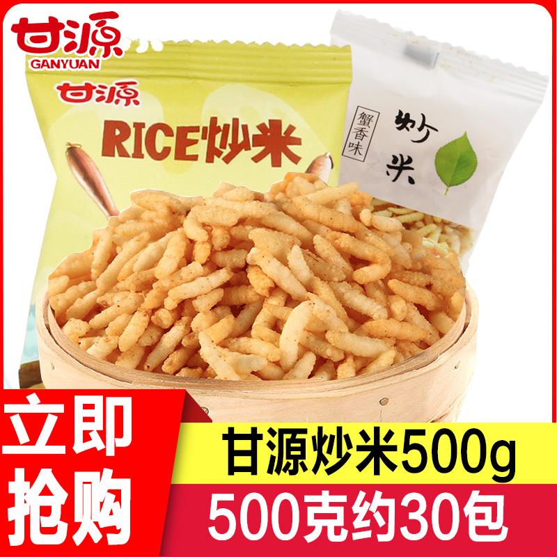 甘源炒米500g好吃的吃货小包装零食散装批发包邮