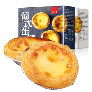 成品葡式蛋挞16只即食下午茶甜点小吃营养早餐西式糕点蛋糕零食