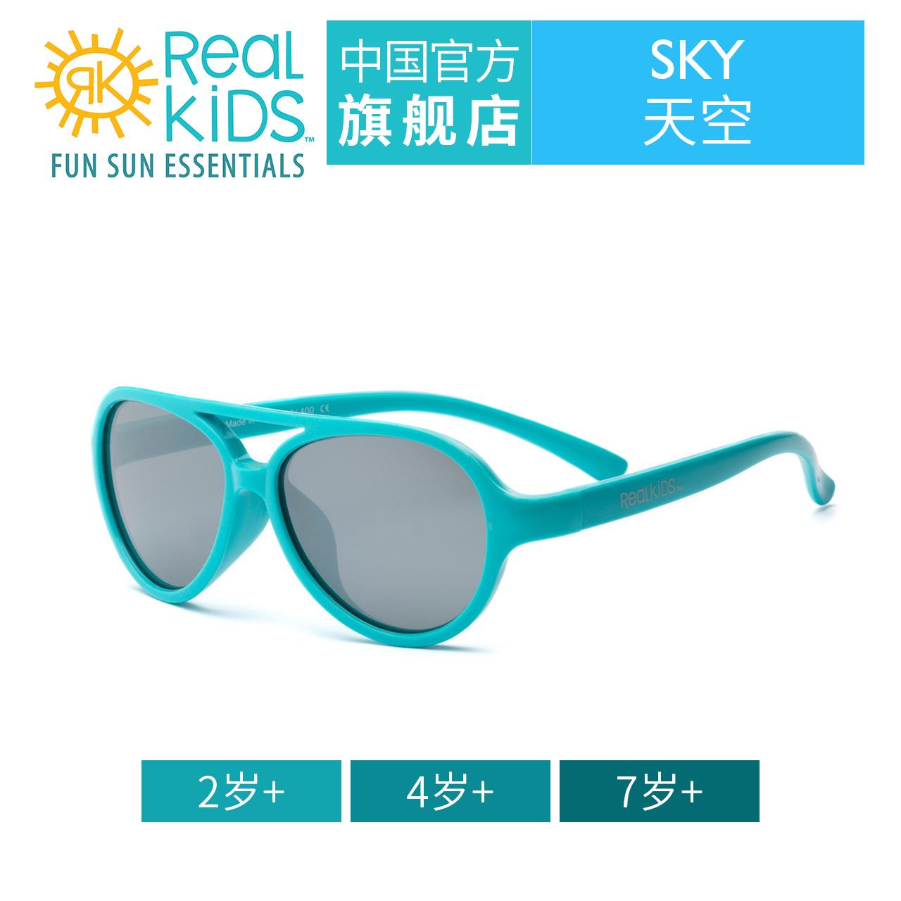 美国real kids shades儿童防晒太阳眼镜男女童婴幼儿防紫外线墨镜