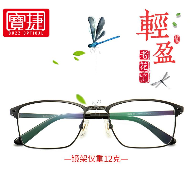 宝捷远近两用老花镜男智能变焦防蓝光超轻变色老花眼镜多焦点自动