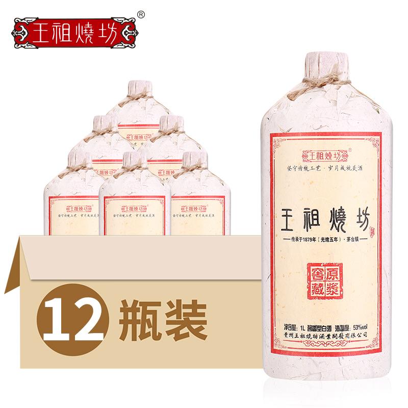 53度酱香型白酒高粱坤沙收藏老酒