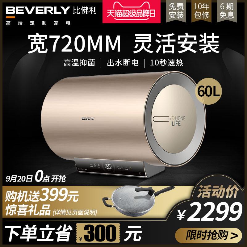 美的比佛利 F6030-LS3(HEY)家用洗澡即热速热60L卫生间电热水器