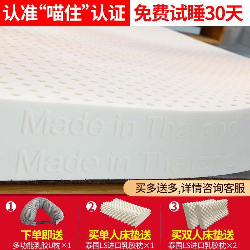 泰国theptex原装进口天然乳胶床垫1.8m1.5米5cm