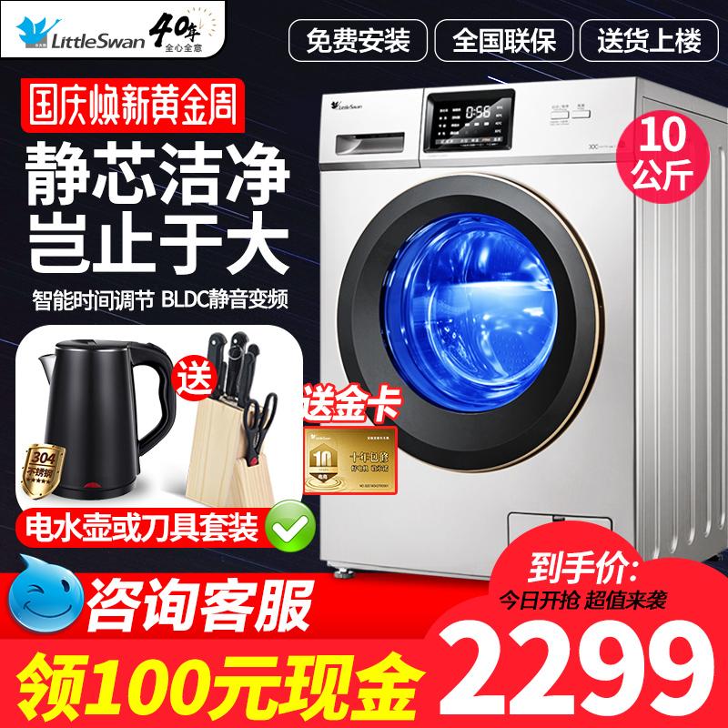 小天鹅10kg公斤变频滚筒静音全自动洗衣机 TG100VT712DS5