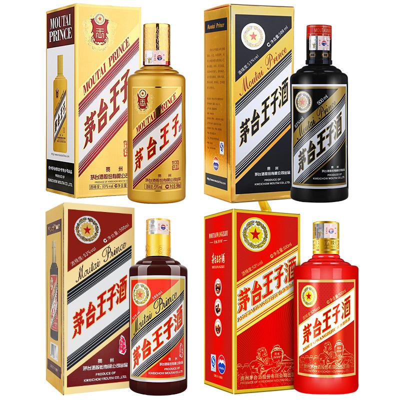 53度茅台王子酒4瓶装酱色王子+黑金王子+传承2000+金王子酱香型酒
