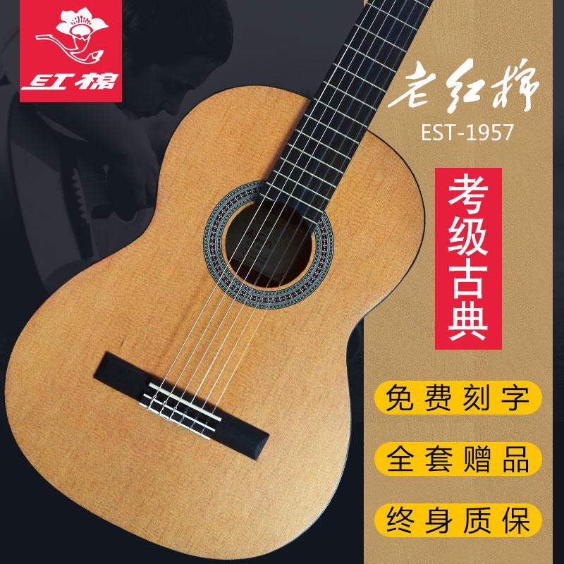 红棉古典吉他演奏级初学者学生女男尼龙弦34 36 39寸单板电箱吉他
