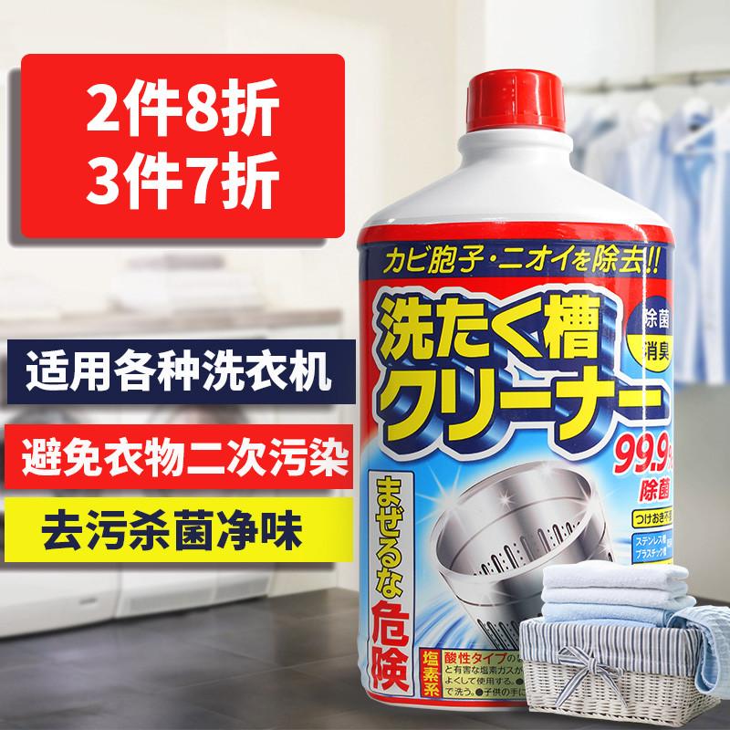 家耐优日本进口洗衣机槽清洗剂家用滚筒清洁剂去异味杀菌消毒除垢
