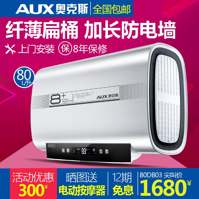 AUX-奥克斯 SMS-80DB03扁桶热水器电家用速热80升洗澡储水卫生间