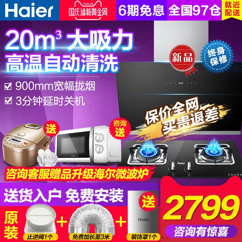 Haier-海尔 E900C11+QE5B1抽油烟机燃气灶套餐组合灶具套装侧吸式
