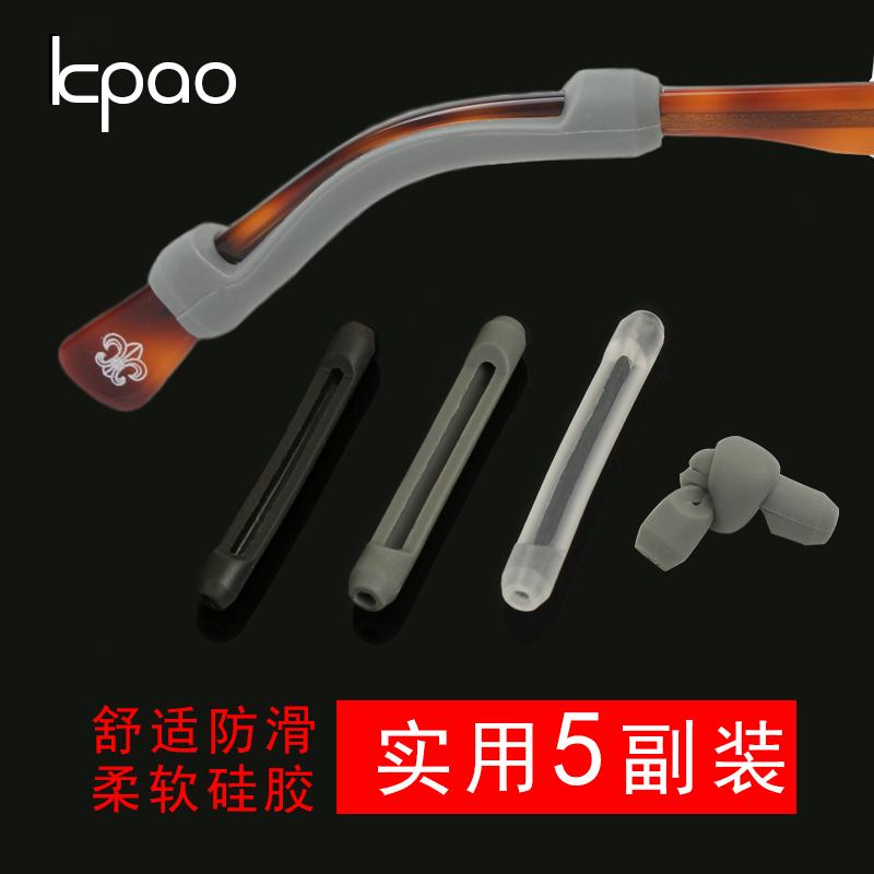 酷泡眼镜防滑套硅胶眼镜固定耳勾托眼镜框架配件防过敏眼睛腿脚套