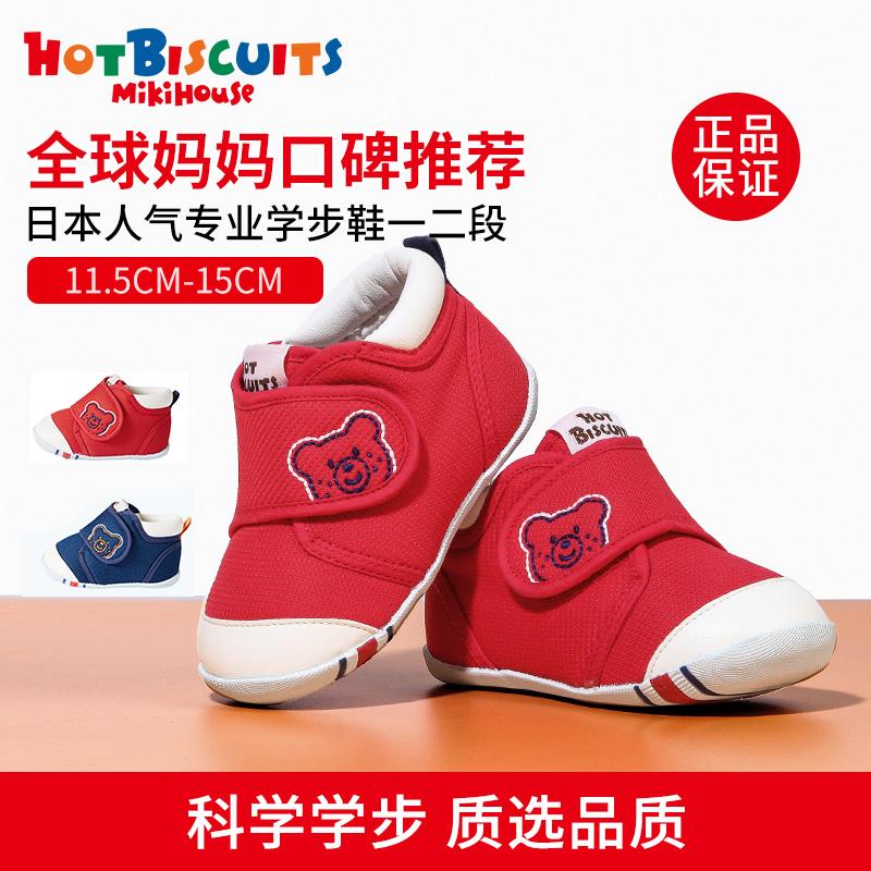 MIKIHOUSE HOT BISCUITS经典一二段透气男女童婴儿宝宝学步鞋日本